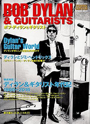 ボブ・ディランとギタリスト
