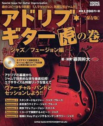 アドリブ・ギター虎の巻〜ジャズ/フュージョン編〜[保存版]