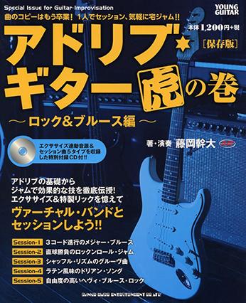 アドリブ・ギター虎の巻〜ロック&ブルース編〜[保存版](CD付)