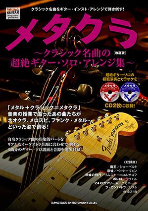 メタクラ~クラシック名曲の超絶ギター・ソロ・アレンジ集~[改訂版]