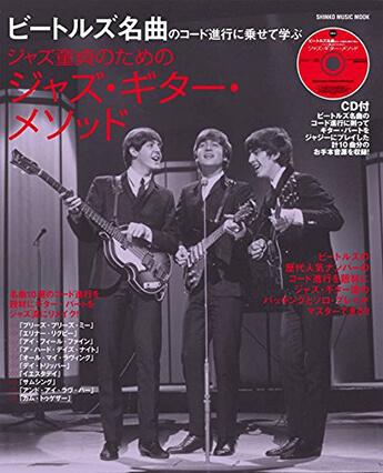 ビートルズ名曲のコード進行に乗せて学ぶ ジャズ童貞のためのジャズ・ギター・メソッド(CD付)