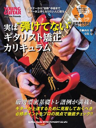 """実は""""弾けてない""""ギタリスト強制カリキュラム(CD付)"""
