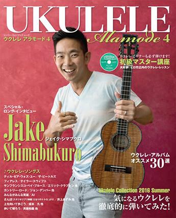 ウクレレ アラモード 4(CD付)