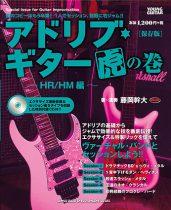 アドリブ・ギター虎の巻〜HR/HM編〜[保存版](CD付)