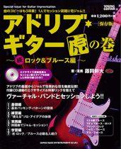 アドリブ・ギター虎の巻〜続・ロック&ブルース編〜[保存版](CD付)
