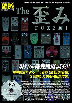 The 歪み[FUZZ編](DVD-ROM付)