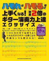 ハモればハモるほど〜ギター演奏力-表1+4
