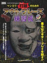 マンネリ打破のためのアウト・フレーズ練習帳(CD付)