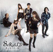 SeRafiL - 黒イ光と白イ闇