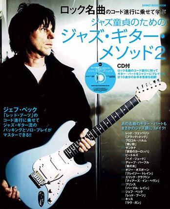 ロック名曲のコード進行に乗せて学ぶ ジャズ童貞のためのジャズ・ギター・メソッド2(CD付)