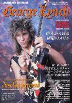 レジェンダリー・ギタリスト 特集●ジョージ・リンチ〜指先から迸る極限のスリル〜