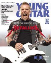 ヤング・ギター2016年12月号