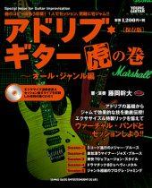 アドリブ・ギター虎の巻〜オール・ジャンル編〜[保存版](CD付)