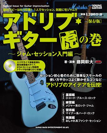 アドリブ・ギター虎の巻〜ジャム・セッション入門編〜[保存版](CD付)