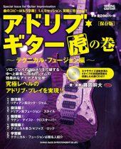 アドリブ・ギター虎の巻〜テクニカル・フュージョン編〜[保存版](CD付)