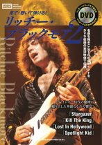 見て・聴いて弾ける! リッチー・ブラックモア2(DVD付)