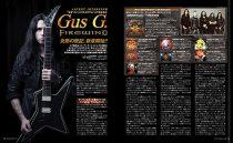 P052-053 ガス G. インタビュー