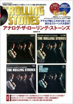 アナログ・ザ・ローリング・ストーンズ<シンコー・ミュージック・ムック>