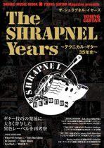 THE SHRAPNEL YEARS〜テクニカル・ギター35年史〜