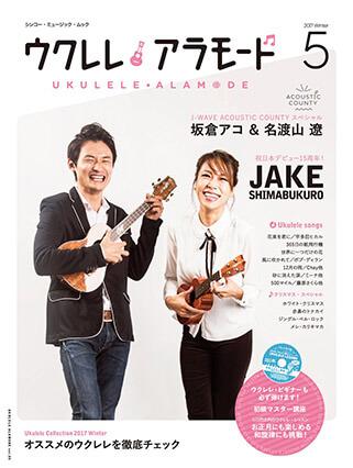 ウクレレ アラモード 5(CD付)