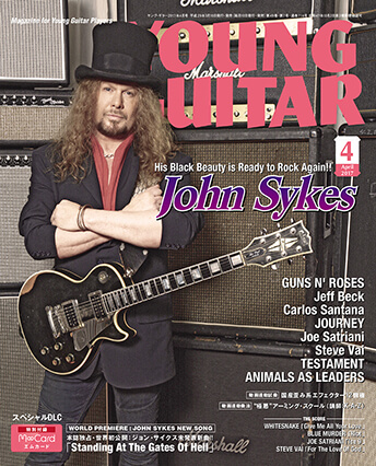 YOUNG GUITAR 2017年4月号