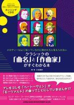 クラシックの「曲名」と「作曲家」がすぐわかる本(CD付)