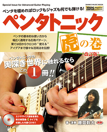 ペンタトニック 虎の巻[改訂版](CD付)