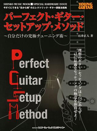 パーフェクト・ギター・セットアップ・メソッド