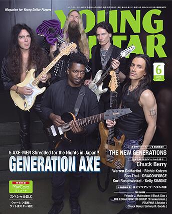 ヤング・ギター2017年6月号