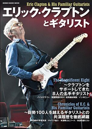 エリック・クラプトンとギタリスト