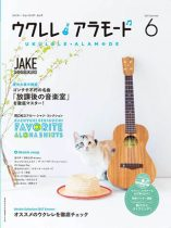 ukulele-alamode-6