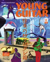 YOUNG GUITAR 2017年8月号
