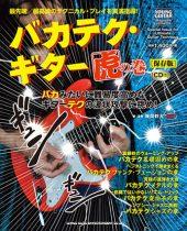 バカテク・ギター虎の巻[保存版](CD付)