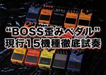 boss-tobira