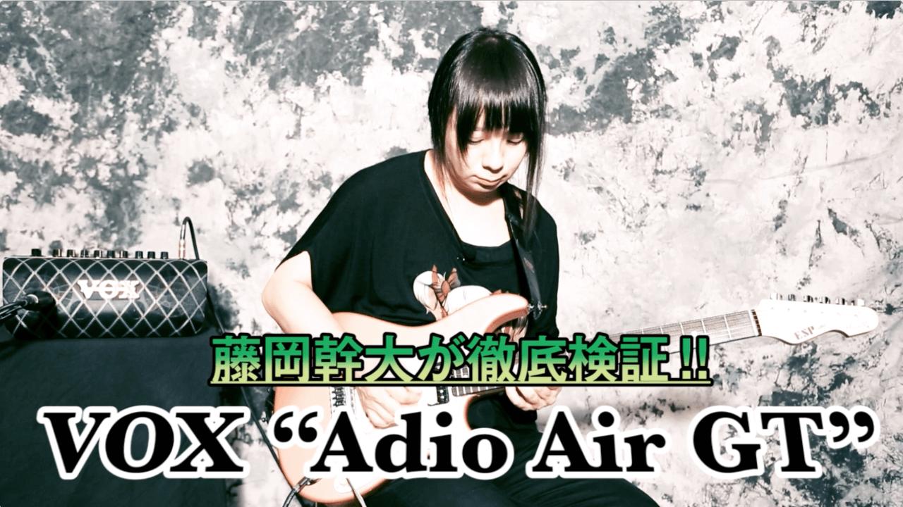 """[動画]VOX """"Adio Air GT""""スペシャル・デモンストレーション"""