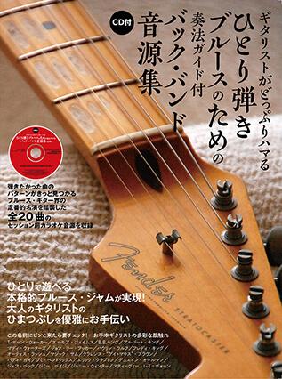 ギタリストがどっぷりハマる ひとり弾きブルースのための奏法ガイド付きバック・バンド音源集(CD付)
