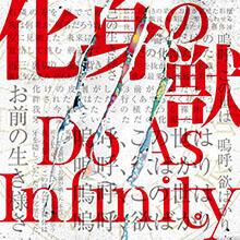 Do As Infinity - 化身の獣