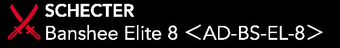 SCHECTER:Banshee Elite 8 <AD-BS-EL-8>