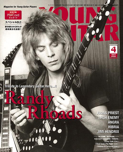 ヤング・ギター2018年4月号