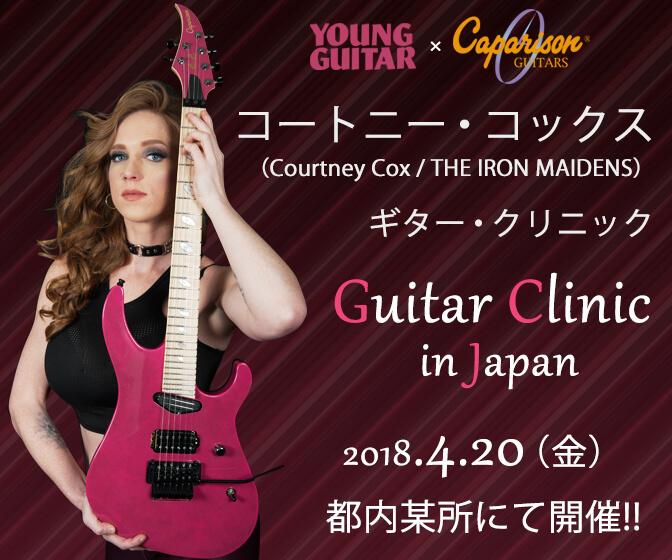 コートニー・コックス ギター・クリニック詳細