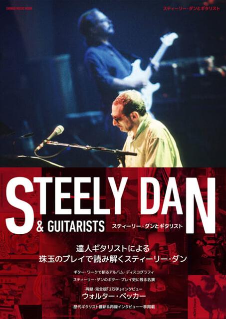 スティーリー・ダンとギタリスト