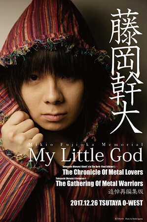 藤岡幹大 - My Little God