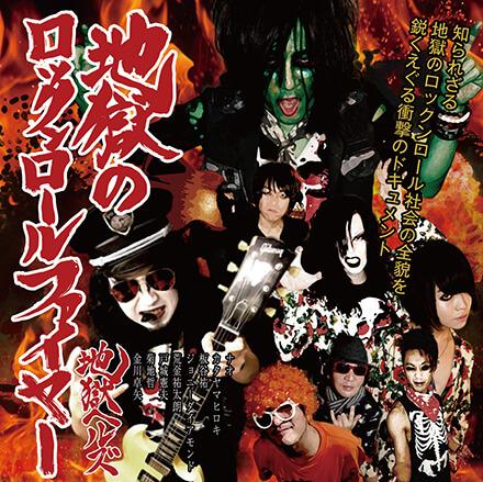 地獄ヘルズ - 地獄のロックンロールファイヤー