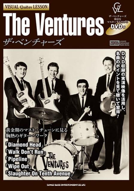 ヴィジュアル・ギター・レッスン ザ・ベンチャーズ(DVD付)