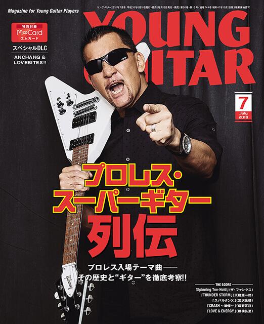 ヤング・ギター2018年7月号
