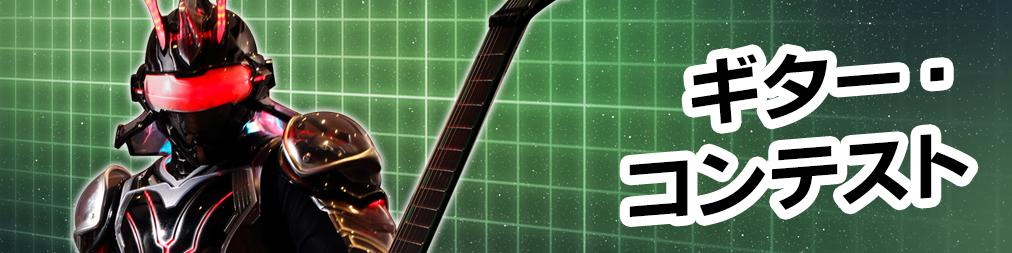 ギター・コンテスト