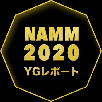 NAMM2020レポート