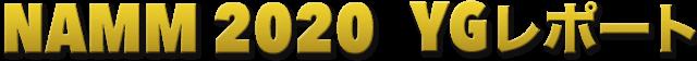 NAMM 2015 新製品レポート:マーシャル / Marshall