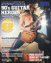 ヤング・ギター〔ムーヴメント・ファイル06〕~ '90年代ギターヒーロー編