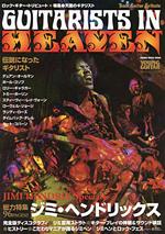 ロック・ギター・トリビュート  特集●天国のギタリスト